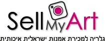Sell My Art Online Gallery Logo
